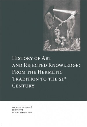 History of Art and Rejected Knowledge: From the Hermetic Traditionto the 21st Century.